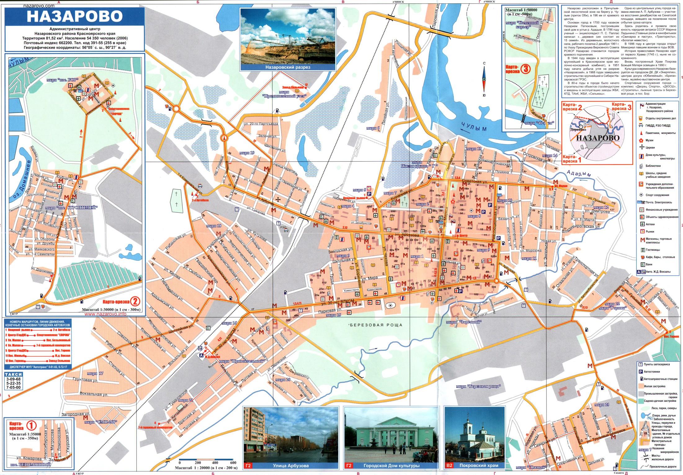 Карта города Назарово 2006 года.