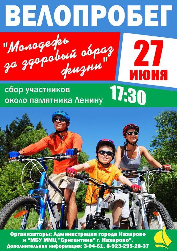 Велопробег в Назарово в День молодежи