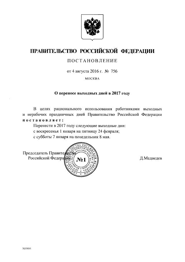 Русские праздники на январь