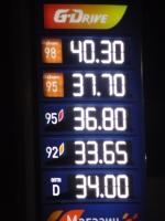 Цены на топливо. Газпромнефть Назарово 26.08.2016